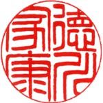 Stamp Seal Maker - Create corporate stamps, business seals